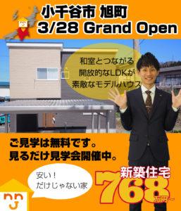小千谷モデルハウス20200324