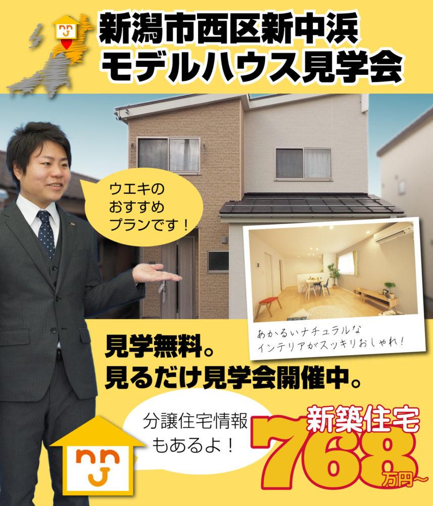 新潟市西区モデルハウス見学受付中!