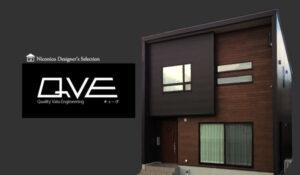QVE ニコニコ住宅デザイナーズセレクション カッコよく暮らそう