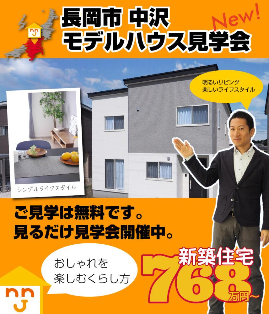 中沢モデルハウス 素敵ですよ