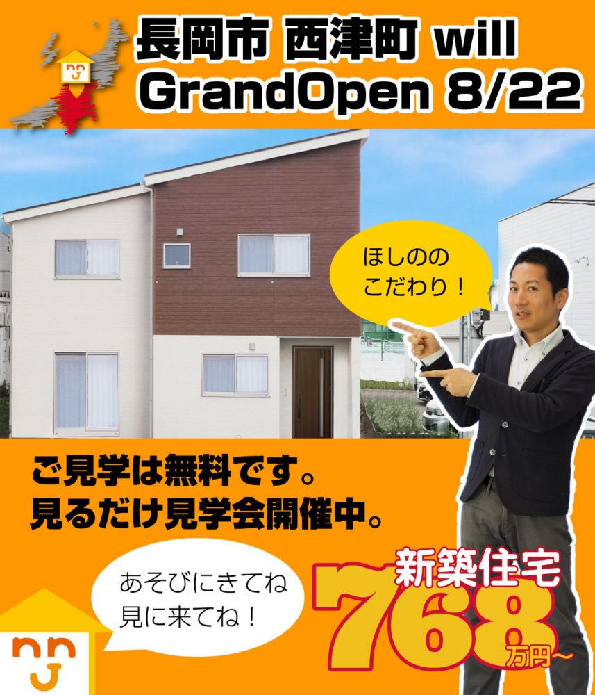 西津町モデルハウスグランドオープン