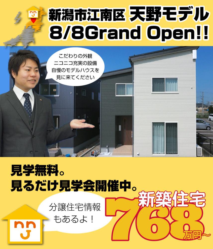 天野モデルハウス見学会開催中