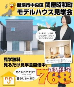 ニコニコ住宅 関屋昭和町1Fリビングモデルハウス