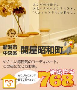 ニコニコ住宅 新潟モデルハウス