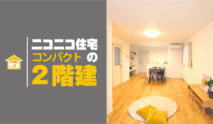 ニコニコ住宅コンパクト2階建(狭小地対応住宅)