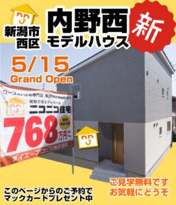 新潟市西区内野西モデルハウス