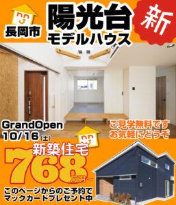 長岡市陽光台平屋モデルハウス